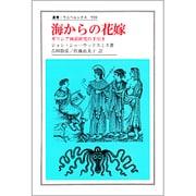 海からの花嫁―ギリシア神話研究の手引き(叢書・ウニベルシタス) [全集叢書]