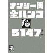 ナンシー関全ハンコ5147 [単行本]