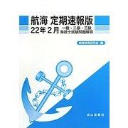 一級・二級・三級海技士試験問題解答 航海 定期速報版〈22年2月〉 [単行本]