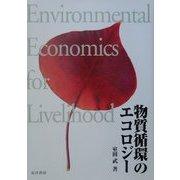 物質循環のエコロジー [単行本]