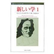 新しい学〈1〉(叢書・ウニベルシタス) [全集叢書]