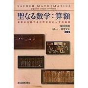 聖なる数学:算額―世界が注目する江戸文化としての和算 [単行本]