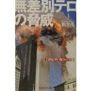 無差別テロの脅威―21世紀型の戦争の実態(光人社NF文庫) [文庫]