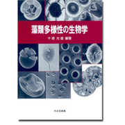 藻類多様性の生物学 [単行本]