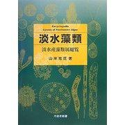淡水藻類―淡水産藻類属総覧 [単行本]