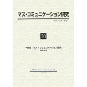 マス・コミュニケーション研究〈70〉 [全集叢書]