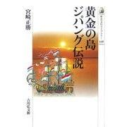 黄金の島ジパング伝説(歴史文化ライブラリー) [全集叢書]