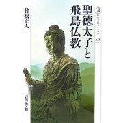 聖徳太子と飛鳥仏教(歴史文化ライブラリー) [全集叢書]