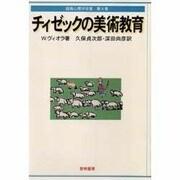 チィゼックの美術教育(描画心理学双書〈第6巻〉) [全集叢書]