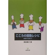 こころの援助レシピ―家族の法則〈2〉 [単行本]