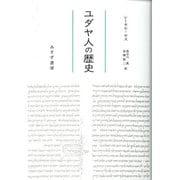 ユダヤ人の歴史 新装版 [単行本]