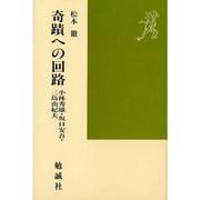奇蹟への回路―小林秀雄・坂口安吾・三島由紀夫 [単行本]