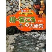 日本列島 大地まるごと大研究〈1〉川・石ころの大研究 [単行本]