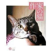 作家の猫(コロナ・ブックス) [単行本]