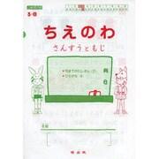 ちえのわ 3-B [絵本]