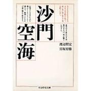沙門空海(ちくま学芸文庫) [文庫]
