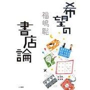 希望の書店論 [単行本]
