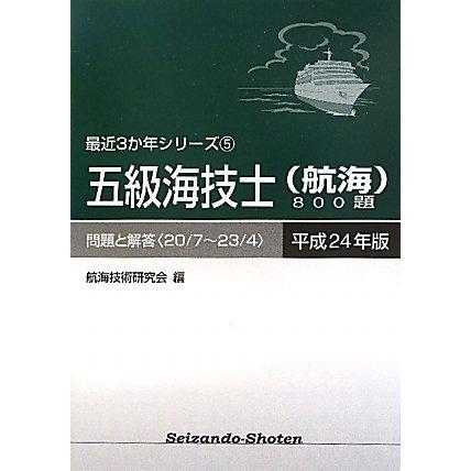 五級海技士(航海)800題 問題と解答(20/7-23/4)〈平成24年版〉(最近3か年シリーズ〈5〉) [単行本]