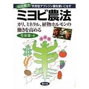 ミヨビ農法―天然型アブシジン酸を使いこなす カリ、ミネラル、植物ホルモンの働きを高める(民間農法シリーズ) [単行本]