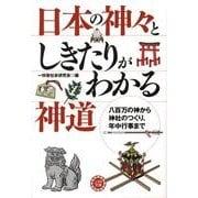 日本の神々としきたりがわかる神道-八百万の神から神社のつくり、年中行事まで(コスモ文庫) [文庫]