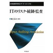 ITのリスク・統制・監査(日本監査研究学会リサーチ・シリーズ〈7〉) [単行本]