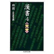 漢書〈4〉列伝〈1〉(ちくま学芸文庫) [文庫]