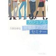 カジュアル好感度アップセミナー(アルファポリス文庫) [文庫]