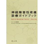 神経障害性疼痛診療ガイドブック [単行本]
