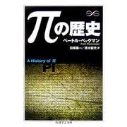 πの歴史(ちくま学芸文庫) [文庫]