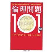 倫理問題101問(ちくま学芸文庫) [文庫]