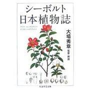 シーボルト 日本植物誌(ちくま学芸文庫) [文庫]