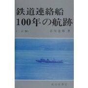 鉄道連絡船100年の航跡 二訂版 [単行本]