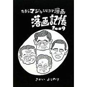 落画記帳―なまらマジなひとコマ漫画〈2009〉 [単行本]
