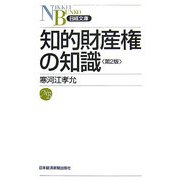 知的財産権の知識 第2版 (日経文庫) [新書]