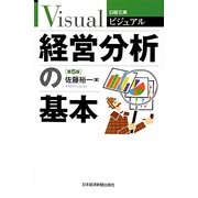 経営分析の基本 5版 (日経文庫ビジュアル) [新書]