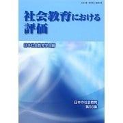 社会教育における評価(日本の社会教育〈第56集〉) [単行本]