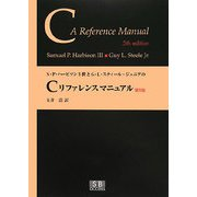 S・P・ハービソン3世とG・L・スティール・ジュニアのCリファレンスマニュアル 第5版 [単行本]