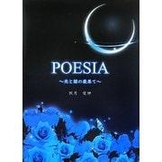 POESIA―光と闇の最果て [単行本]