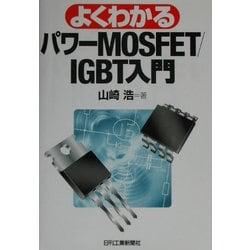 よくわかるパワーMOSFET/IGBT入門 [単行本]