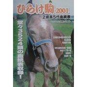 ひらけ駒〈2001〉2歳馬5代血統表 [事典辞典]
