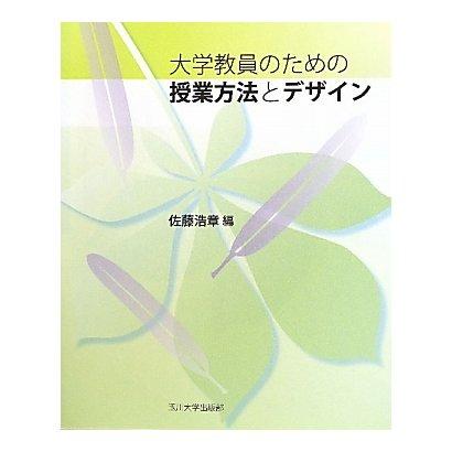 大学教員のための授業方法とデザイン(高等教育シリーズ) [単行本]