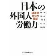 日本の外国人労働力―経済学からの検証 [単行本]
