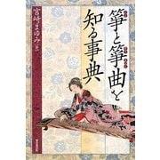 箏と箏曲を知る事典 [事典辞典]