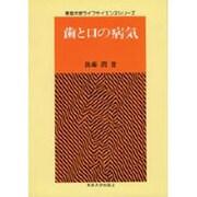 歯と口の病気(東海大学ライフサイエンスシリーズ) [単行本]