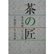 茶の匠―茶室建築三十六の技 [単行本]