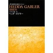 ヘッダ・ガブラー(笹部博司の演劇コレクション―イプセン編〈06〉) [文庫]