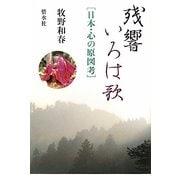 残響 いろは歌―日本・心の原図考 [単行本]