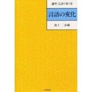 講座言語 第2巻 [全集叢書]