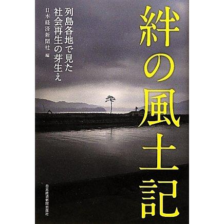 絆の風土記―列島各地で見た社会再生の芽生え [単行本]