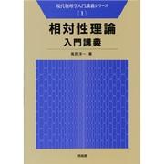 相対性理論入門講義(現代物理学入門講義シリーズ〈1〉) [全集叢書]
